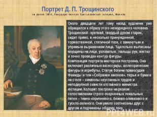 Портрет Д. П. Трощинского не ранее 1816, Государственная Третьяковская галерея,