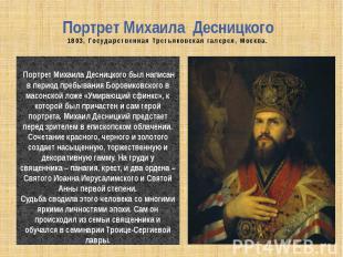 Портрет Михаила Десницкого1803, Государственная Третьяковская галерея, Москва. П