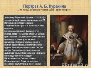 Портрет А. Б. Куракина1799, Государственный Русский музей, Санкт-Петербург. Алек