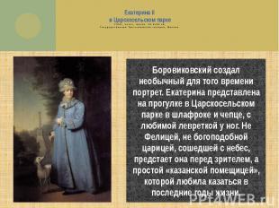 Екатерина II в Царскосельском парке1794г, холст, масло, 94.5x66 смГосударственна