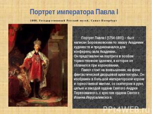 Портрет императора Павла I 1800, Государственный Русский музей, Санкт-Петербург