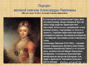 Портрет великой княгини Александры Павловны1796, холст, масло, 72 x 58 см . Колл