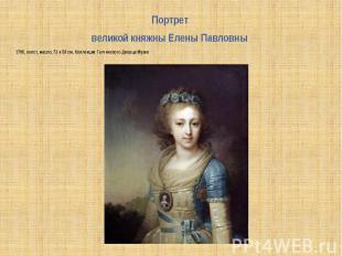 Портрет Портрет великой княжны Елены Павловны 1796, холст, масло, 73 x 59 см, Ко