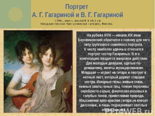 Портрет А. Г. Гагариной и В. Г. Гагариной 1795г, холст, масло75 Х 69,2 cмГосудар
