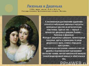 Лизонька и Дашенька 1794г, цинк, масло, 31.8 х 26.1 смГосударственная Третьяковс