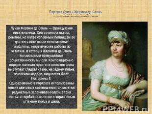 Портрет Луизы Жермен де Сталь 1812г, холст, масло, 88.2 x 68 смГосударственная Т