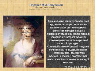 Портрет М.И.Лопухиной1797г, холст, масло,72 x 55,5 смГосударственная Третьяковск
