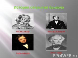 История открытия бензола