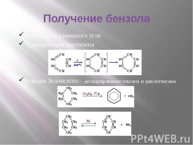 Получение бензола Коксование каменного угля Тримеризация ацетилена Реакция Зелинского – дегидрирование гексана и циклогексана