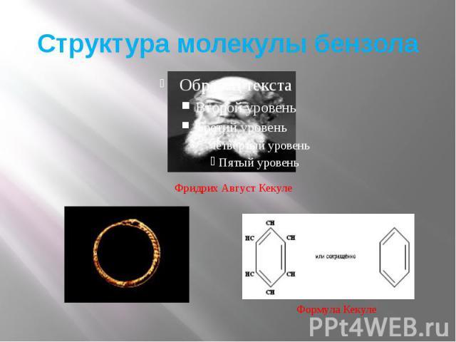Структура молекулы бензола