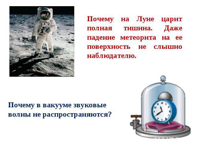 Почему на Луне царит полная тишина. Даже падение метеорита на ее поверхность не слышно наблюдателю. Почему в вакууме звуковые волны не распространяются?