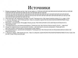 Источники Понятие натюрморта. Режим доступа: http://slovari.yandex.ru/~%D0%BA%D0