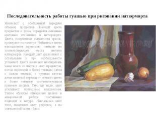 Последовательность работы гуашью при рисовании натюрморта Начинают с обобщенной