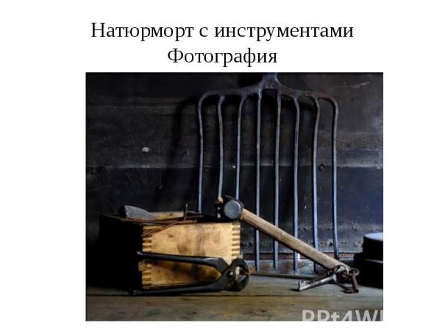 Натюрморт с инструментамиФотография