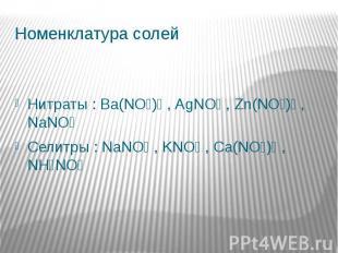 Номенклатура солейНитраты : Ba(NO₃)₂ , AgNO₃ , Zn(NO₃)₂ , NaNO₃Селитры : NaNO₃ ,