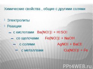 Химические свойства , общие с другими солями Электролиты Реакции с кислотами Ba(