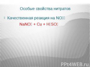 Особые свойства нитратов Качественная реакция на NO₃⁻ NaNO₃ + Cu + H₂SO₄