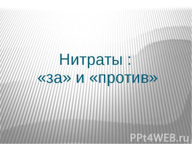 Нитраты : «за» и «против»