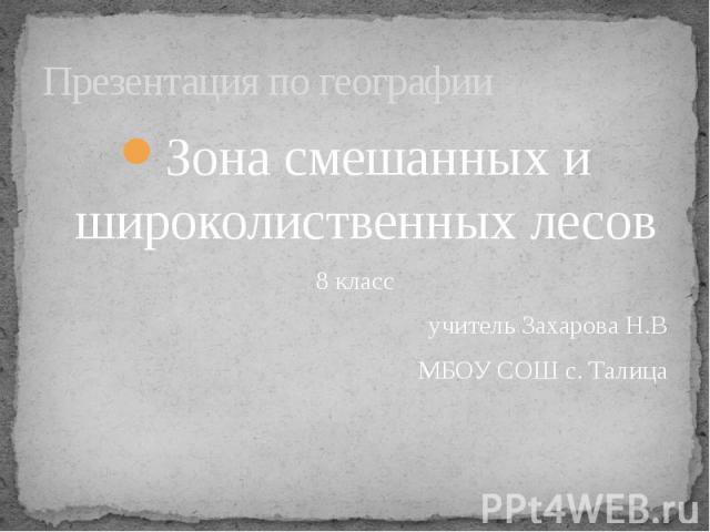 Презентация по географииЗона смешанных и широколиственных лесов8 классучитель Захарова Н.ВМБОУ СОШ с. Талица
