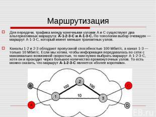 Для передачи, трафика между конечными узлами А и С существуют два альтернативных