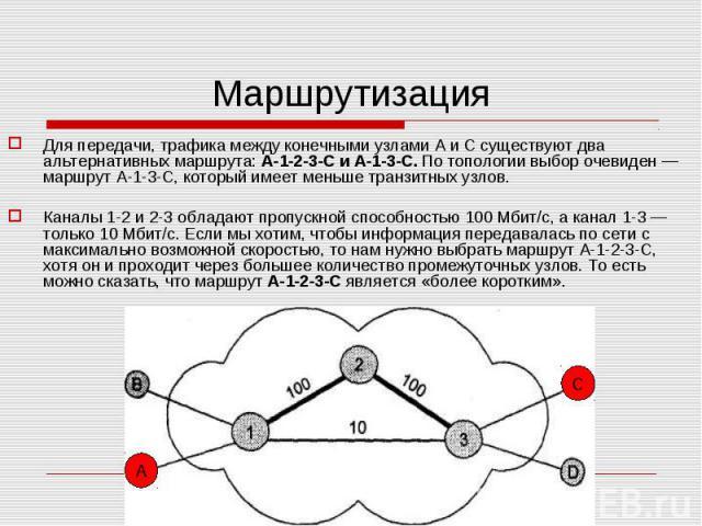 Для передачи, трафика между конечными узлами А и С существуют два альтернативных маршрута: А-1-2-3-С и А-1-3-С. По топологии выбор очевиден — маршрут А-1-3-С, который имеет меньше транзитных узлов.Каналы 1-2 и 2-3 обладают пропускной способностью 10…