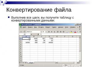 Конвертирование файла Выполнив все шаги, вы получите таблицу с конвертированными