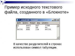 Пример исходного текстового файла, созданного в «Блокноте» В качестве разделител