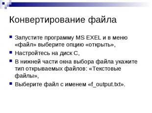 Запустите программу MS EXEL и в меню «файл» выберите опцию «открыть»,Настройтесь