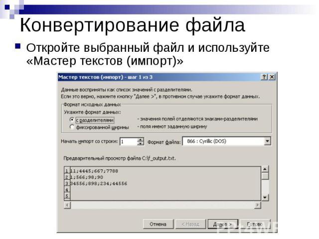 Конвертирование файлаОткройте выбранный файл и используйте «Мастер текстов (импорт)»