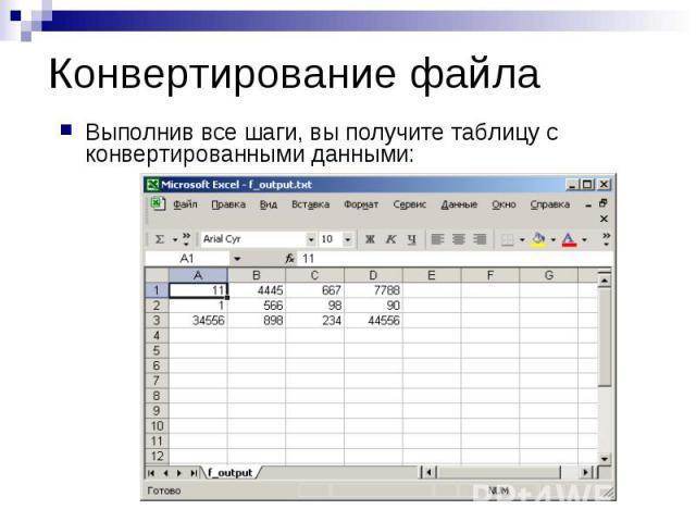 Конвертирование файла Выполнив все шаги, вы получите таблицу с конвертированными данными: