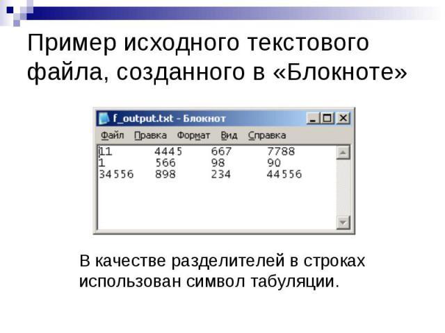 Пример исходного текстового файла, созданного в «Блокноте» В качестве разделителей в строках использован символ табуляции.