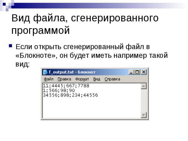 Вид файла, сгенерированного программой Если открыть сгенерированный файл в «Блокноте», он будет иметь например такой вид: