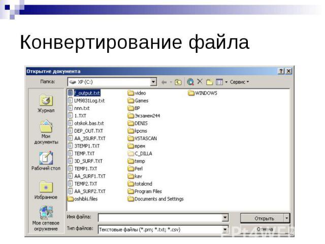 Конвертирование файла