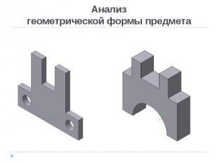 Анализгеометрической формы предмета