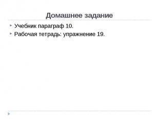 Домашнее задание Учебник параграф 10.Рабочая тетрадь: упражнение 19.