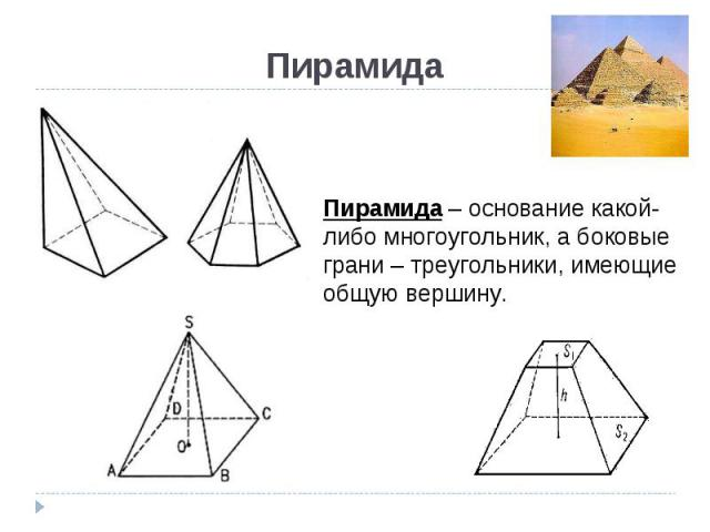 Пирамида – основание какой-либо многоугольник, а боковые грани – треугольники, имеющие общую вершину.