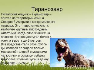 Гигантский хищник – тиранозавр – обитал на территории Азии и Северной Америки в