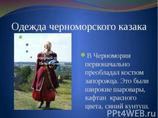 Одежда черноморского казака В Черномории первоначально преобладал костюм запорож
