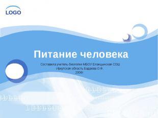 Питание человека Составила учитель биологии МБОУ Еланцынская СОШИркутская област