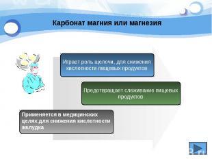 Карбонат магния или магнезия Играет роль щелочи, для снижениякислотности пищевых
