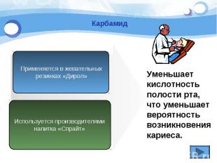 Карбамид Применяется в жевательных резинках «Дирол» Используется производителями