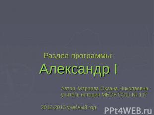 Раздел программы:Александр I Автор: Мараева Оксана Николаевна учитель истории МБ