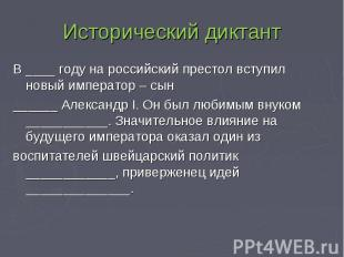 В ____ году на российский престол вступил новый император – сын ______ Александр