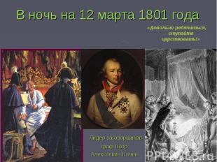 В ночь на 12 марта 1801 года «Довольно ребячиться, ступайте царствовать!» Лидер