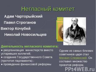 Негласный комитет Адам Чарторыйский Павел Строганов Виктор Кочубей Николай Новос