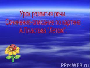 """Урок развития речи. Сочинение-описание по картине А.Пластова """"Летом"""""""