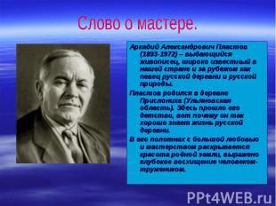 Слово о мастере. Аркадий Александрович Пластов (1893-1972) – выдающийся живописе