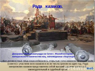 Рада казаков. Все должностные лица коша избирались открытым голосованием на обще