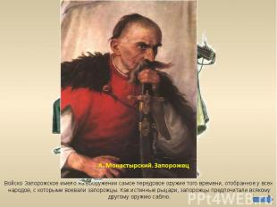 Войско Запорожское имело на вооружении самое передовое оружие того времени, отоб