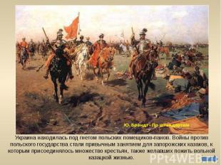 Украина находилась под гнетом польских помещиков-панов. Войны против польского г